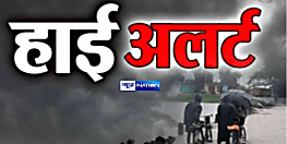 पटना समेत बिहार के कई जिलों में भारी बारिश के साथ वज्रपात की आशंका, मौसम विभाग ने जारी किया 48 घंटे के लिए हाई अलर्ट