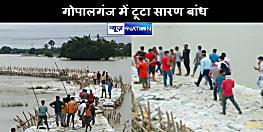बड़ी खबर : गोपालगंज में पानी के दबाव से टूटा सारण मुख्य बांध, छपरा, सीवान, गोपालगंज के कई इलाके हुए जलमग्न