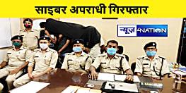 साइबर अपराधियों पर कसा पुलिस का शिकंजा, चार को किया गिरफ्तार