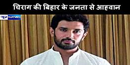 चिराग पासवान का बिहार की जनता से आह्वान, बिहार1st बिहारी1st की सोच के साथ आगे आए नया बिहार बनाए