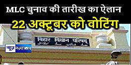 बड़ी खबर: बिहार विधान सभा चुनाव के बाद अब परिषद इलेक्शन का भी बज गया बिगुल, 22 अक्टूबर को वोटिंग