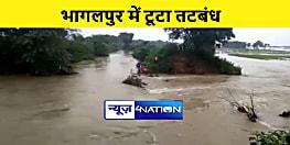 भागलपुर में भारी बारिश होने से टूटा नदी का तटबंध, कई गांवों में फैला बाढ़ का पानी