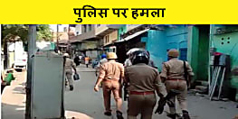 छापेमारी करने पहुंची पुलिस टीम पर हमला, 4 पुलिसकर्मी घायल