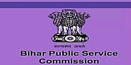 बीपीएसएससी ने जारी किया परीक्षा कैलेंडर, जानिए कैसे और कब होंगी परीक्षाएं