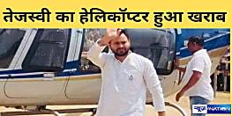 तेजस्वी यादव के हेलिकॉप्टर में आई खराबी,फोन पर संबोधित कर रहे जनसभा