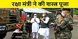 विजयादशमी पर रक्षा मंत्री राजनाथ सिंह ने की शस्त्र पूजा, कहा सेना करेगी एक एक इंच जमीन की रक्षा