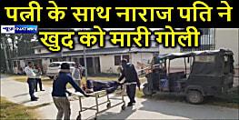 सुपौल : बाइक नहीं मिलने से नाराज पति ने पहले ससुराल पहुंचकर पत्नी 2 गोली मारी, फिर खुद को भी मार ली गोली, दोनों की मौत