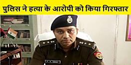 कुशीनगर में बुजुर्ग की धारदार हथियार से मारकर हत्या, पुलिस ने आरोपी को किया गिरफ्तार