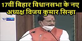इंजीनियरिंग में डिप्लोमा लेने वाले विजय कुमार सिन्हा का विधानसभा स्पीकर बनने का सफर कैसा रहा, जानिए....