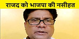 बिहार भाजपा प्रवक्ता डॉo निखिल आनंद का बयान, राजद लोकतंत्र की परंपरा और संवैधानिक नियमों का सम्मान करें