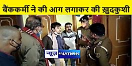 बड़ी खबर : पटना के रहनेवाले बैंककर्मी ने बेतिया में की ख़ुदकुशी, जांच में जुटी पुलिस