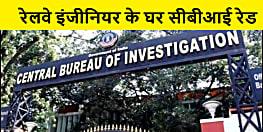 BIG BREAKING : रेलवे इंजीनियर के पटना स्थित आवास पर सीबीआई की रेड, आय से अधिक संपत्ति का मामला
