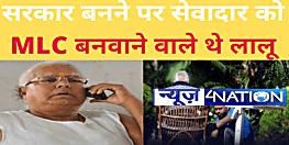 लालू प्रसाद तीनों सेवादार के मोबाइल से करते हैं बात! बिहार में सरकार बनने पर नंबर-1 सेवादार को MLC बनाने का दिया था आश्वासन
