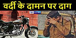 पटना से चोरी हुई बुलेट पर शान से घूम रहा था ASI, एक मैसेज से खुली पोल और आरोपी जमादार हो गया सस्पेंड