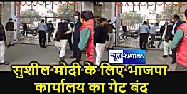 सुशील मोदी के लिए नहीं खुला BJP दफ्तर का मुख्य गेट! गाड़ी बाहर छोड़ छोटे दरवाजे से सिर झुकाकर किया प्रवेश