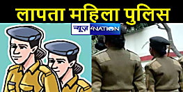 3 दिनों से लापता महिला पुलिस को SP ने किया सस्पेंड