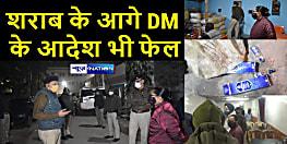 वाह रे सुशासन ! भाजपा नेता के होटल में शराब पकड़े जाने के बाद भी कार्रवाई नहीं, डीएम के आदेश को दारोगा ने खुलेआम दिखाया ठेंगा