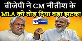 नीतीश कुमार के 6 विधायक भाजपा में हुए शामिल, सहयोगी BJP ने JDU को दिया बड़ा झटका
