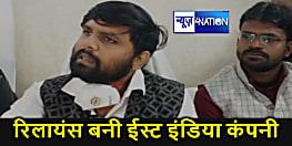 राजद विधायक ने ईस्ट इंडिया से की रिलायंस की तुलना, कहा - पहले वो शोषण कर रही था, अब यह कर रही परेशान