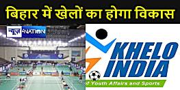 बिहार में सुधरेगी खेल व्यवस्थाएं, खेलो इंडिया प्रोग्राम के लिए केंद्र ने दी 50 करोड़ की राशि