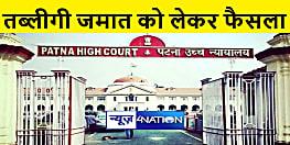 तब्लीगी जमात के 18 विदेशी नागरिकों को लेकर पटना हाई कोर्ट ने सुनाया अहम फैसला, पढ़िए पूरी खबर