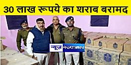 पूजा पाठ की आड़ में शख्स करता था शराब का कारोबार, 30 लाख के शराब के साथ पुलिस ने किया गिरफ्तार