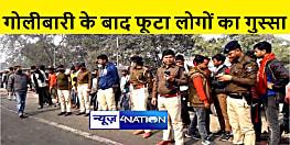 भागलपुर : गोलीबारी को लेकर 15 लोगों पर प्राथमिकी दर्ज, प्रमुख पति गिरफ्तार
