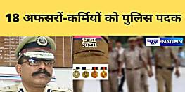 गणतंत्र दिवस पर बिहार के 18 पुलिस अफसरों-कर्मियों को मिलेगा पुलिस पदक, जानें पूरी लिस्ट.....