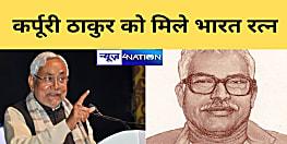 जननायक पॉलिटिक्सः CM नीतीश बोले- हमारी ख्वाईश कर्पूरी ठाकुर को मिले भारत रत्न
