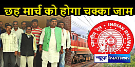 रेल ठहराव को लेकर छह मार्च को होगा चक्का जाम
