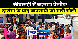 बड़ी खबर : सीतामढ़ी में अपराधी बेख़ौफ़, दारोगा के बाद व्यवसायी की दिनदहाड़े गोली मारकर की हत्या