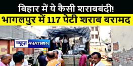 भागलपुर : उत्पाद विभाग को मिली बड़ी सफलता, मिनी ट्रक से 117 पेटी शराब बरामद, चालक फरार