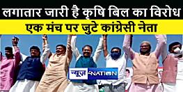 भागलपुर में एक मंच पर जुटे कांग्रेसी नेता, कृषि बिल का किया जमकर विरोध