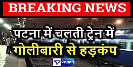 BIG BREAKING : पटना में चलती ट्रेन में गोलीबारी से मचा हड़कंप, गार्ड को लगी गोली