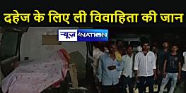 Bihar Crime : दहेज के लिए हत्या कर लाश जलाने की कर रहे थे कोशिश, सही समय पर पहुंची पुलिस ने शव को लिया कब्जे में
