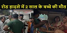 Bihar News :घर के बाहर खेल रहे 2 साल के मासूम बच्चे की ट्रैक्टर की चपेट में आने से मौत