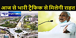 Bihar News : जीपीओ-आर ब्लॉक के नए फ्लाइओवर पर आज से परिचालन शुरू, सीएम करेंगे उद्घाटन