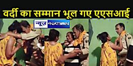 Bihar News : वर्दी में शराब पीकर डांसरों संग ठूमके लगा रहा है बिहार पुलिस का यह एएसआई, वीडियो हो रहा वायरल