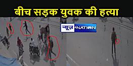 Bihar Crime : दिनदहाड़े गोलीबारी का सीसीटीवी फुटेज आया सामने, हत्या कर आराम से चलते बने बदमाश, किसी को नहीं पड़ा फर्क