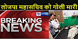 Bihar News : देर रात घर लौट रहे लोजपा महासचिव को अपराधियों ने मारी गोली, हालत गंभीर