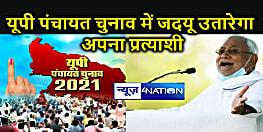 Bihar News : बंगाल के बाद यूपी में भी अपने पैर फैलाने की तैयारी में जदयू, पंचायत चुनाव में उतारेगा उम्मीदवार
