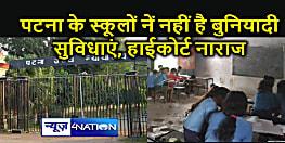 Bihar News : पटना के सरकारी स्कूलों में लड़कियों के लिए शौचालय की व्यवस्था से हाईकोर्ट हैरान, प्रिसिंपल को जमकर लगाई फटकार
