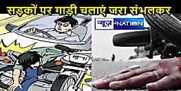 PATNA NEWS: सड़क दुर्घटना में पति- पत्नी की हुई मौत, गुस्साए लोगों ने ट्रक में लगाई आग