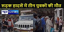 Bihar News : अनियंत्रित ट्रक ने बाइक में मारी टक्कर, तीन युवकों की मौके पर ही मौत