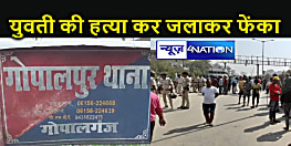 Bihar Crime : युवती की पहले हत्या की, फिर जलाकर शव को फेंक दिया, तस्वीर हैं विचलित करनेवाली
