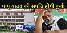 Bihar News : जाप प्रमुख पप्पू यादव की संपत्ति होगी कुर्क, कोर्ट ने दिया आदेश, जानिए क्या है पूरा मामला
