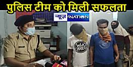 BIHAR CRIME: पुलिस की विशेष टीम ने हथियार सहित 3 अपराधियों को किया गिरफ्तार