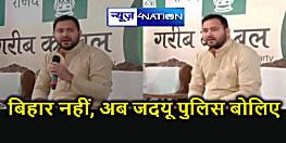सी ग्रेड के नेता नीतिश कुमार ने लोकतंत्र को किया शर्मसार – तेजस्वी, 26 को बिहार बंद का ऐलान