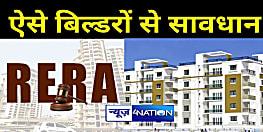 पटना के अमिना कंस्ट्रक्शन कंपनी ने RERA को दिखाया था ठेंगा, कंप्लेन के बाद संपत्ति बिक्री पर लगी रोक, 7 अप्रैल को अगली सुनवाई
