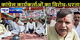 POLITICAL NEWS: देश और बिहार की घटनाओं के विरोध में सुपौल कांग्रेस कार्यकर्ताओं का एकदिवसीय धरना